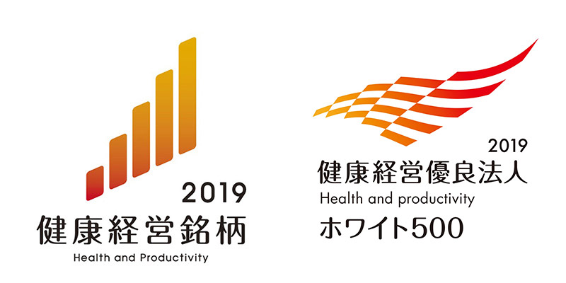 left: SHealth & Productivity Stock Selection 2019 right: 2019 Certified Health and Productivity Management Organization Recognition Program, Large Enterprise Category (White 500)