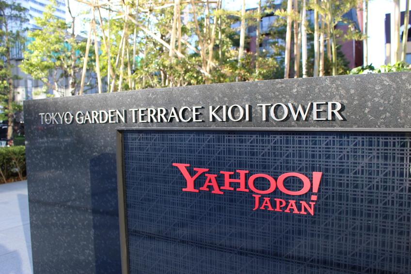 Yahoo! JAPAN sign board in front of Tokyo Garden Terrace Kioicho Office