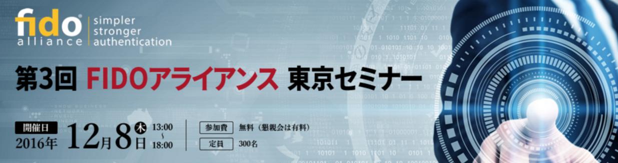 第3回FIDOアライアンス 東京セミナーパスワードのいらない世界へ ~加速するFIDO導入・応用事例の拡大~