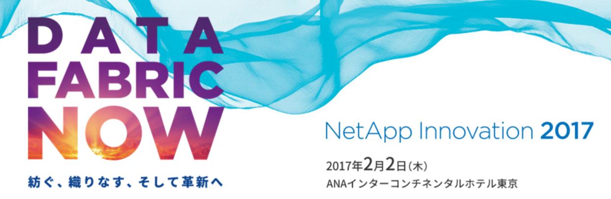NetApp Innovation 2017