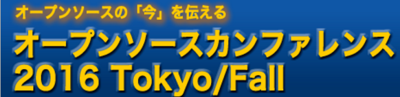 オープンソースカンファレンス 2016 Tokyo/Fall