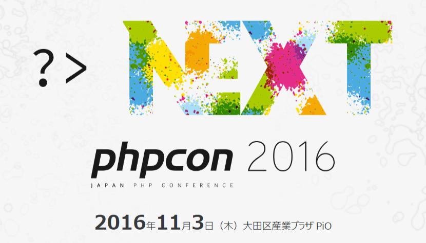 PHPカンファレンス 2016
