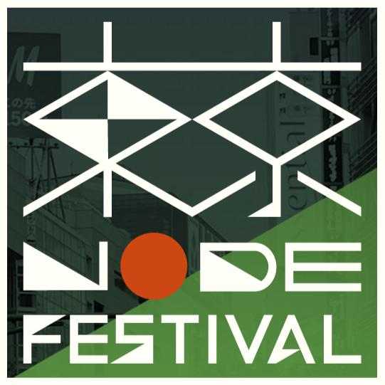 東京Node学園祭2016