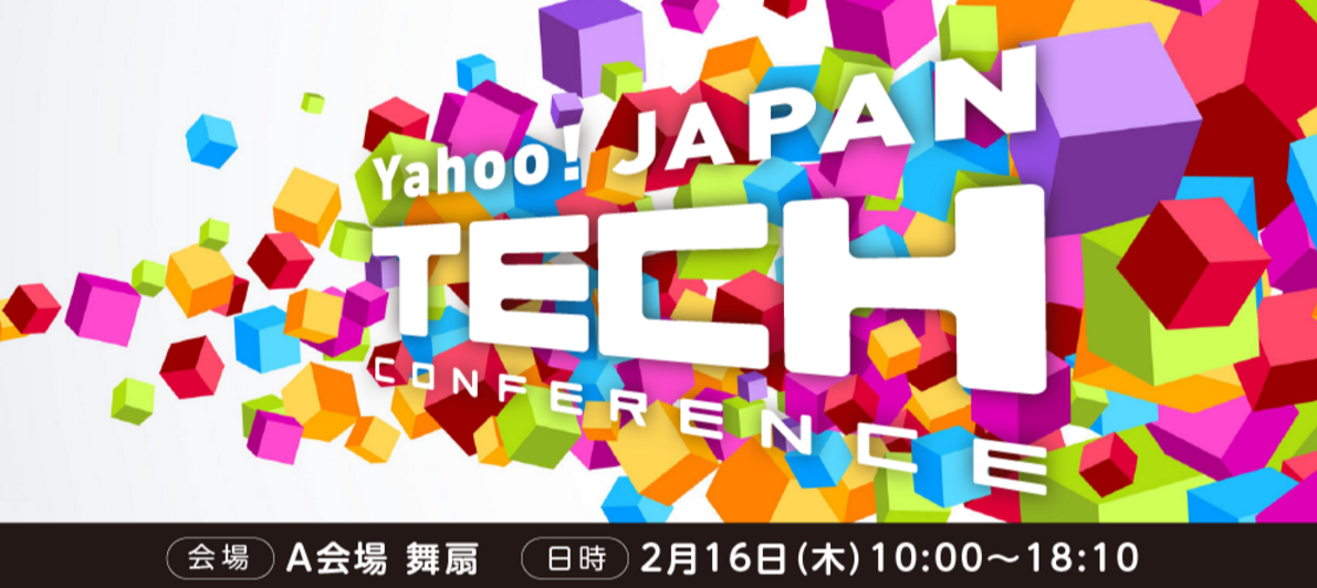 Developers Summit 2017 Yahoo! JAPAN Tech Conference 2017