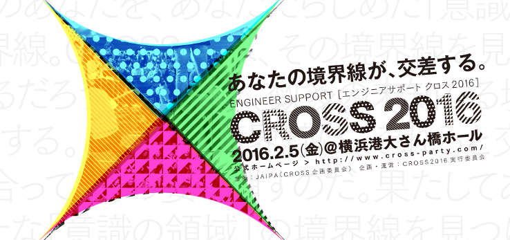エンジニアサポート CROSS 2016