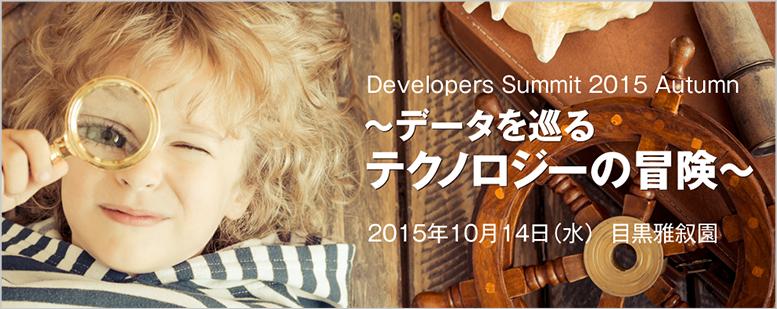 Developers Summit 2015 Autumn