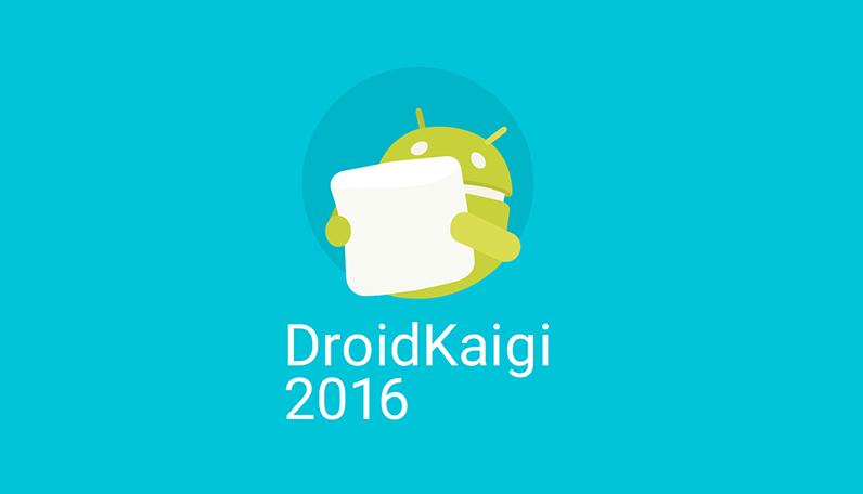 DroidKaigi 2016