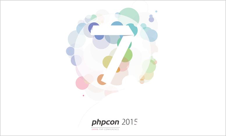 PHPカンファレンス2015
