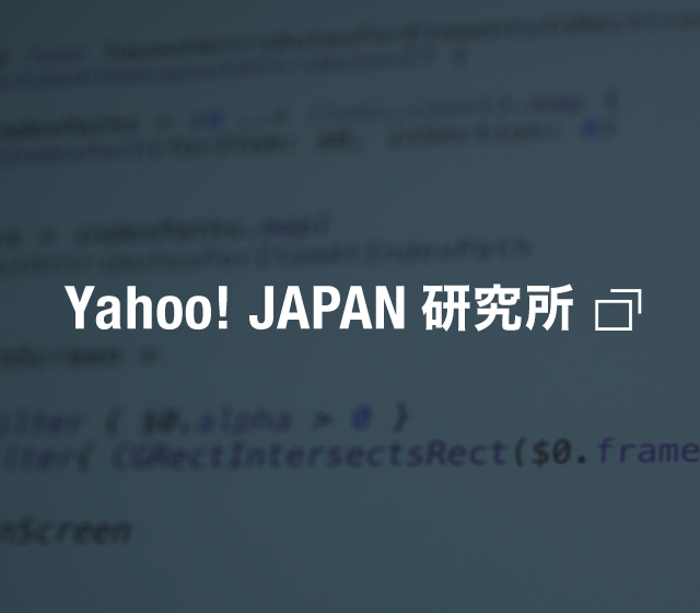 Yahoo! JAPAN研究所