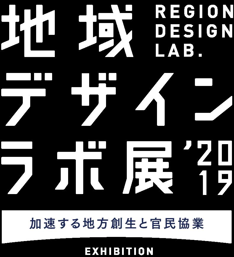 地域デザインラボ展2019