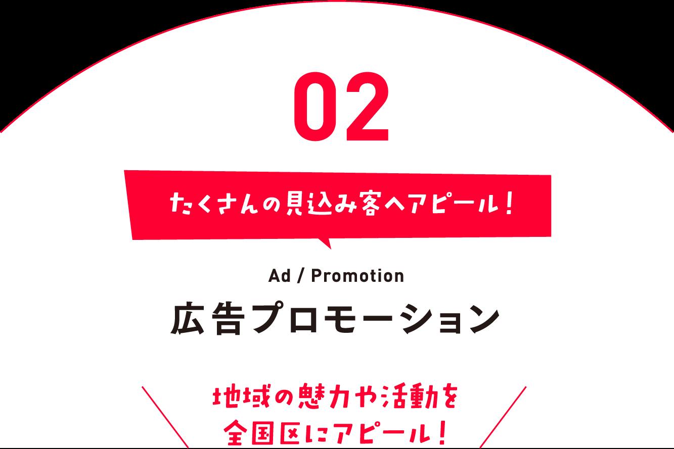 広告プロモーション