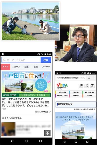 戸田市がターゲットとしている家族のイメージ写真、今回のプロジェクトを遂行する戸田市政策秘書室の担当者の写真、戸田市がターゲットとした人にのみ表示される広告のスクリーンショット、広告をクリックすると表示される定住に関する情報が満載のページのスクリーンショット
