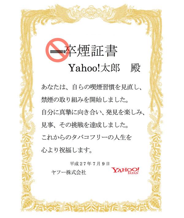 禁煙成功者に授与している卒煙証書
