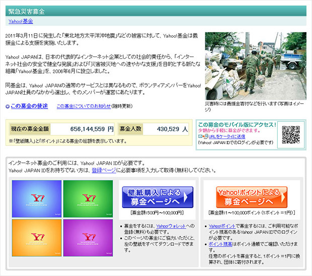 Capture image of Emergency disaster relief fundraising page