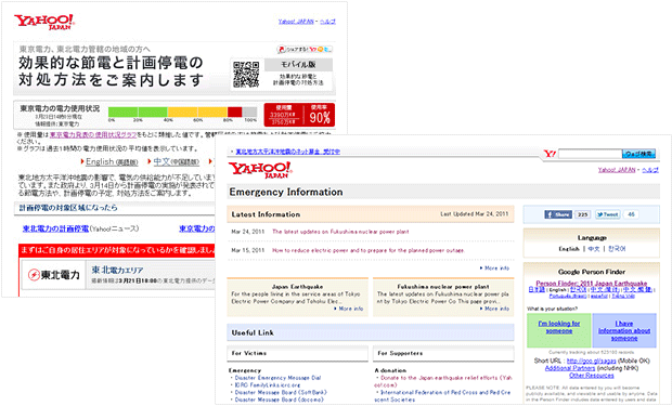 Captured image of power saving page