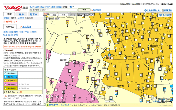 Captured image of planned power outage map