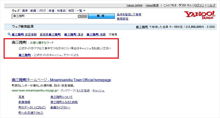 Example of a captured image of a cached site in Yahoo! JAPAN Search results