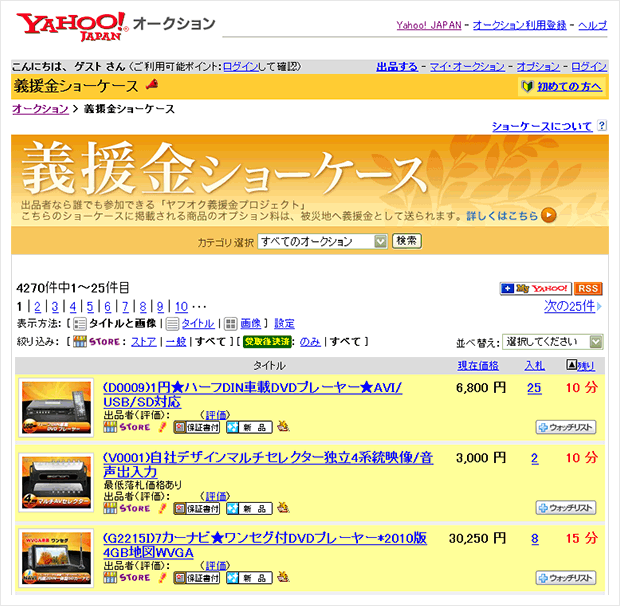 Opened Charity Showcase Page Capture Image