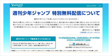 Page about Weekly Shonen Jump Free Delivery Captured