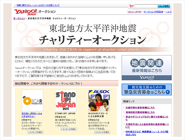 Tohoku-Pacific Ocean Earthquake Charity Auction Page Capture