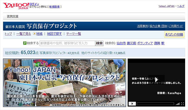 Great East Japan Earthquake Photo Album Project page capture image