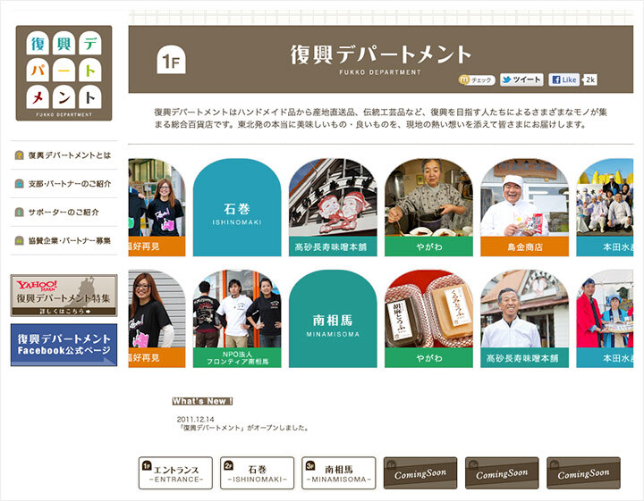 Capture image of Recovery Department Store