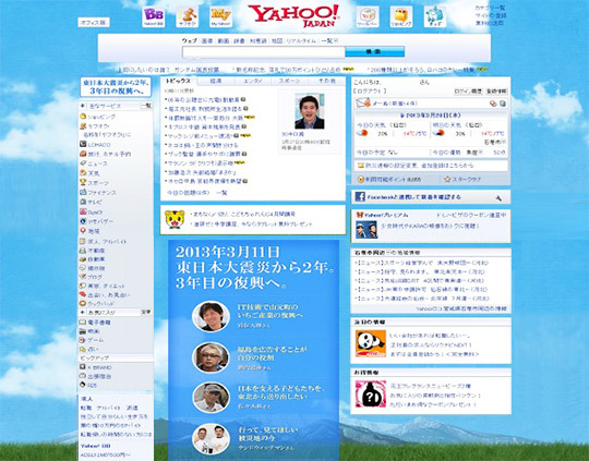 Captured image of Two years from 3.11 - Into the third year of reconstruction, let's give a thought on what we can do and what we want to pass on to the future: supporting the recovery from Great East Japan Earthquake