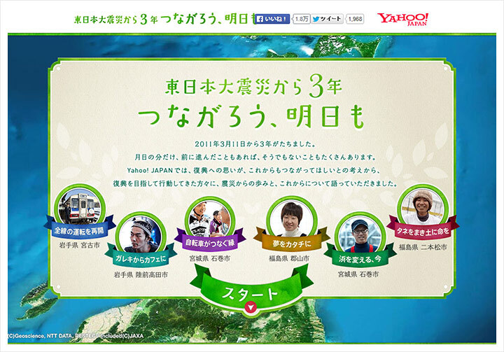 Captured image of Yahoo! JAPAN reconstruction support webpage