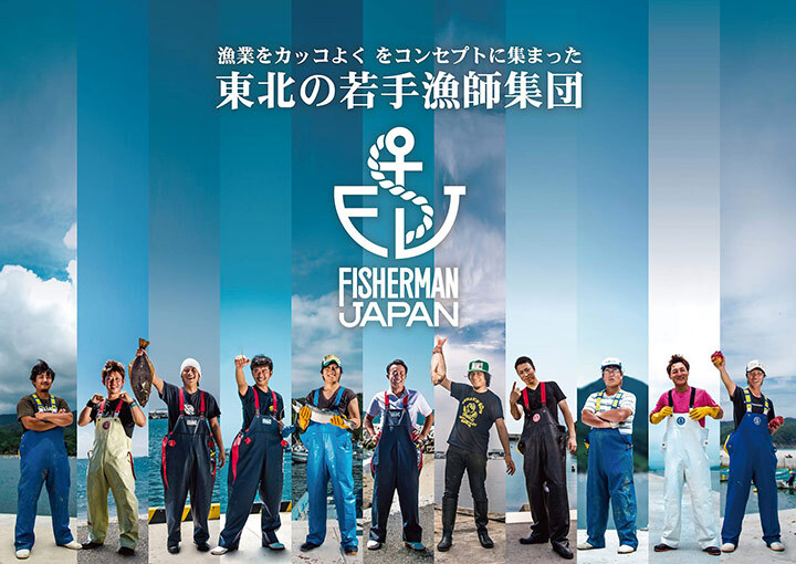 Photo of Fisherman Japan