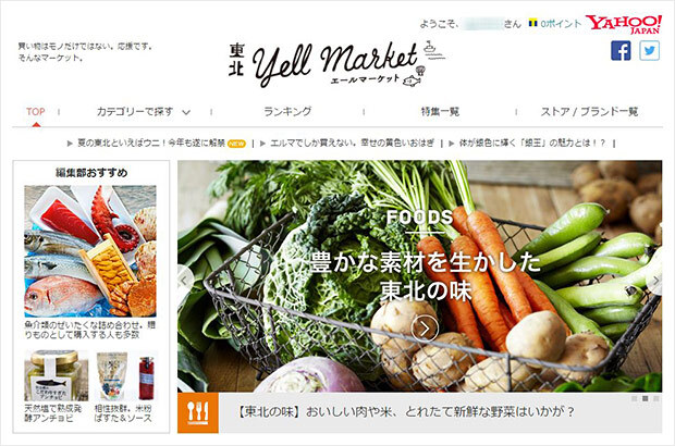 Captured image of Tohoku Yell Market