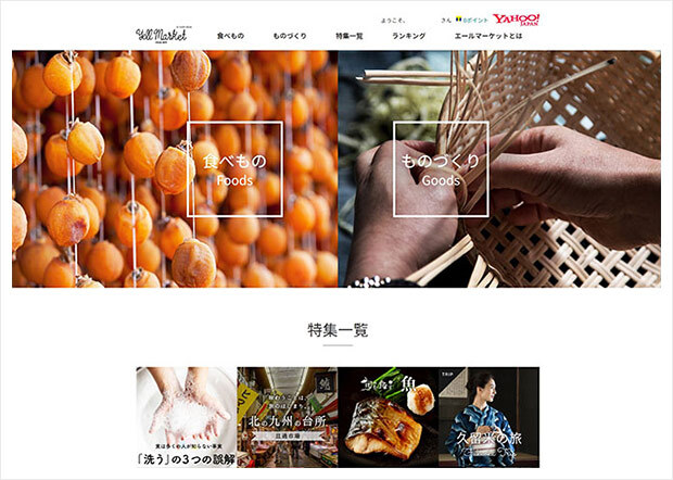 Captured image of Yell Market