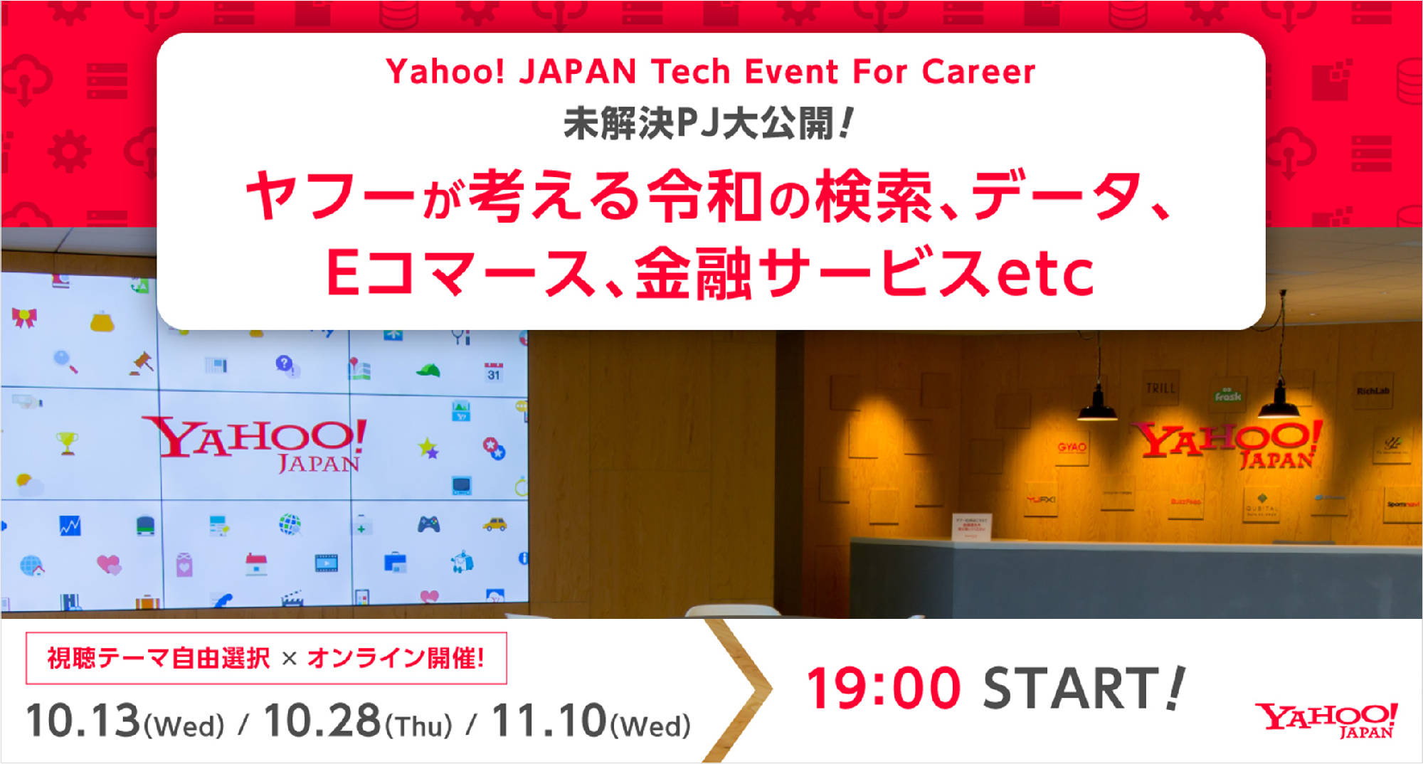 Yahoo! JAPAN Tech Event For Career 2021の開催告知画像