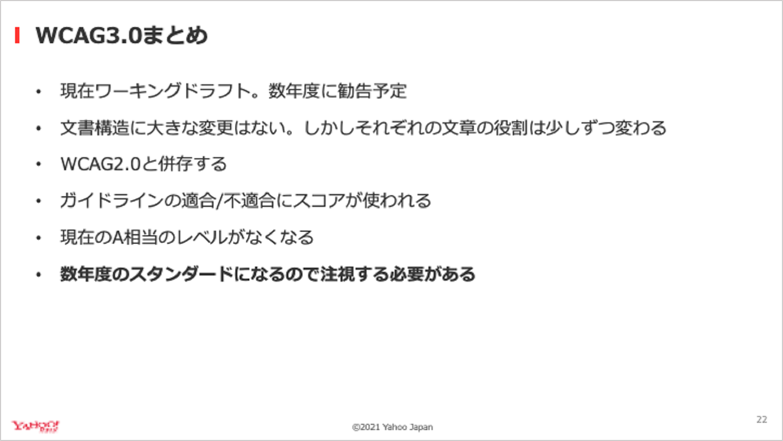 WCAG3.0を説明したスライドのキャプチャ。数年後に勧告されること、スコア制が導入されること、WCAG2.0と併存することなどが書かれている。