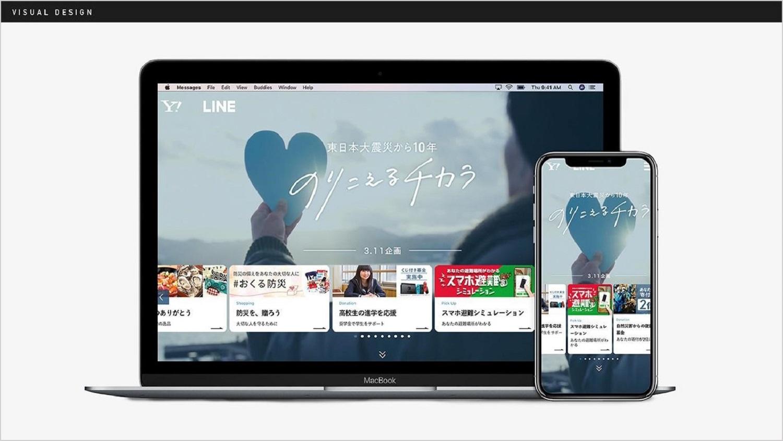 PCとスマートフォンに映し出された、3.11企画「のりこえるチカラ」のページデザインのイメージ画像。
