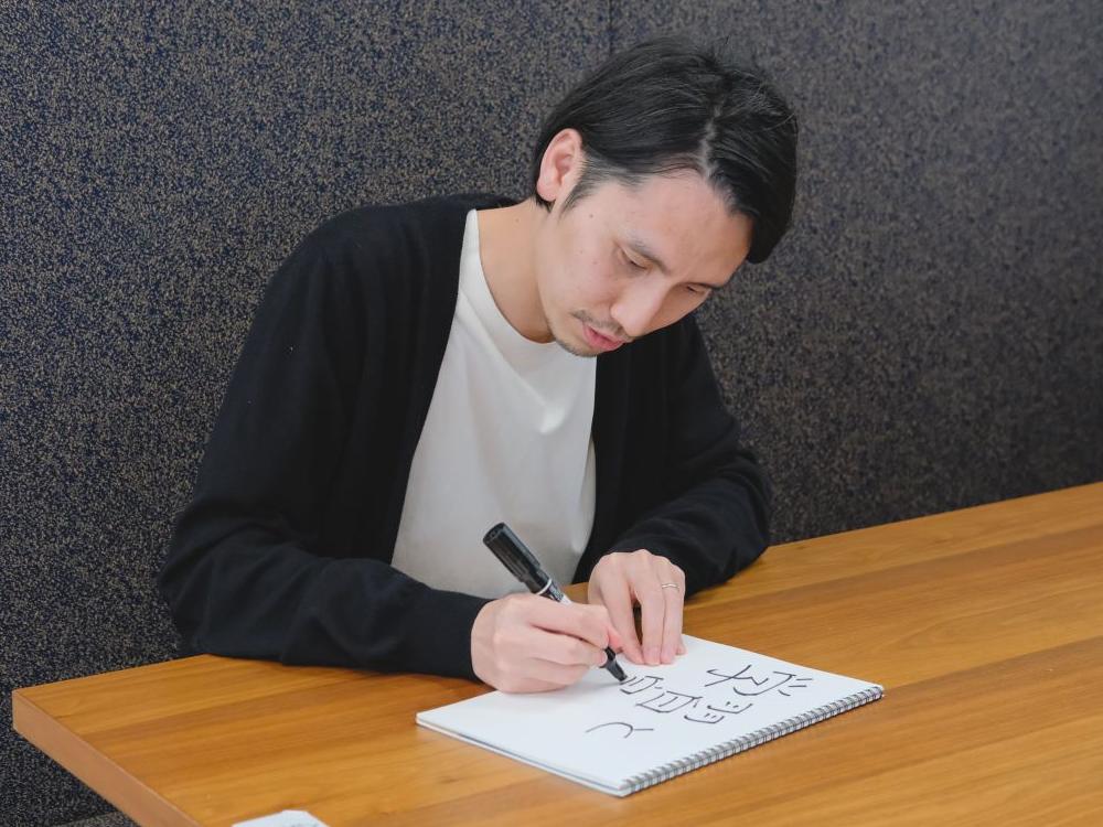齊田の写真