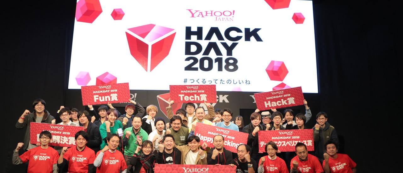 2018年のHackDayの様子の写真