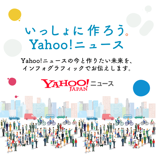 いっしょに作ろう。Yahoo!ニュース