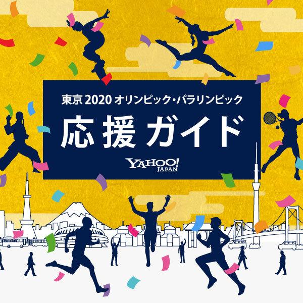 東京2020オリンピック・パラリンピック応援ガイド