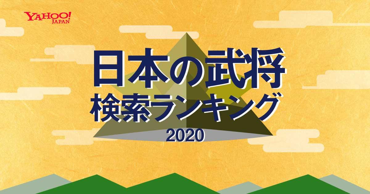 武将 ランキング 2020 戦国