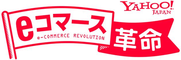 Yahoo! JAPAN eコマース革命