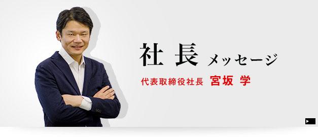 社長メッセージ 代表取締役社長 宮坂 学