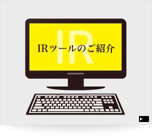 IRツールのご紹介