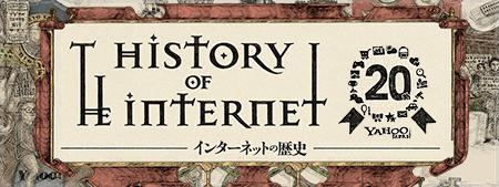 インターネットの歴史