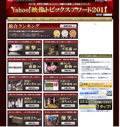 Yahoo!映像トピックスアワード2011特集ページ画面イメージ
