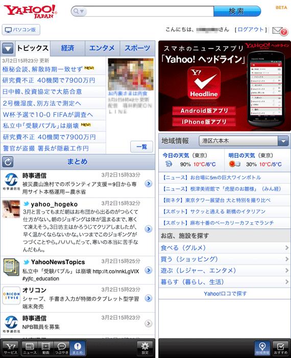 iPad用新トップページイメージ2