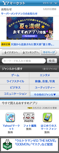 Yahoo!マーケット TOP画面イメージ