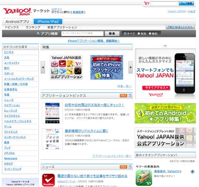 Yahoo!マーケットPC画面