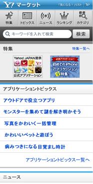 Yahoo!マーケットiPhone/iPod touch, iPad用画面