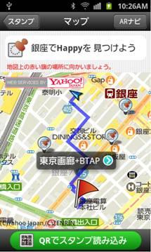銀座スマートスタンプラリー画面イメージ マップ