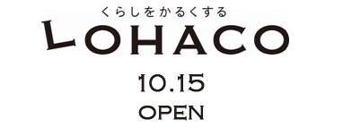 くらしをかるくするLOHACO  10.15 OPEN